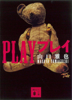 PLAY プレイ-電子書籍