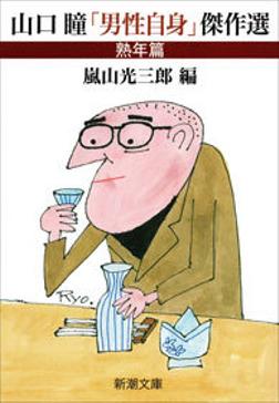 山口瞳「男性自身」傑作選 熟年篇-電子書籍