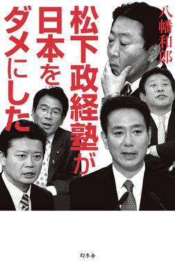 松下政経塾が日本をダメにした-電子書籍