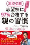 高校受験 志望校に97%合格する親の習慣