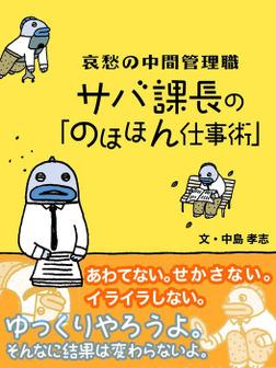 哀愁の中間管理職 サバ課長の「のほほん仕事術」-電子書籍