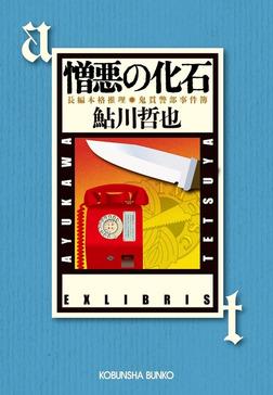 憎悪の化石~鬼貫警部事件簿~-電子書籍