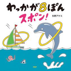 わっかが8ぽんスポン!-電子書籍