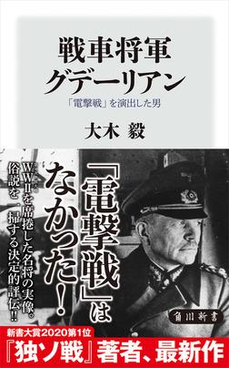 戦車将軍グデーリアン 「電撃戦」を演出した男-電子書籍