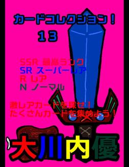 カードコレクション!13-電子書籍
