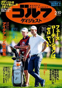週刊ゴルフダイジェスト 2019/2/19号-電子書籍
