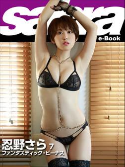 ファンタスティック・ビーナス 忍野さら7 [sabra net e-Book]-電子書籍