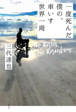No Rain,No Rainbow 一度死んだ僕の、車いす世界一周-電子書籍