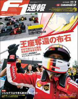 F1速報 2018 Rd07 カナダGP号-電子書籍