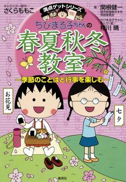 満点ゲットシリーズ ちびまる子ちゃんの春夏秋冬教室-電子書籍