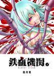 鉄血機関 -Bloody Steam-(GANMA!)