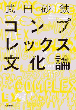 コンプレックス文化論-電子書籍