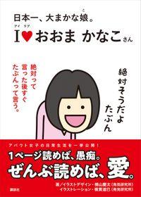 日本一、大まかな娘。 アイラブ おおまかなこさん(講談社)