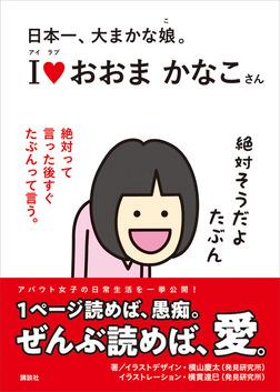 日本一、大まかな娘。 アイラブ おおまかなこさん-電子書籍