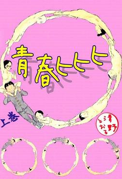 青春ヒヒヒ 1巻-電子書籍