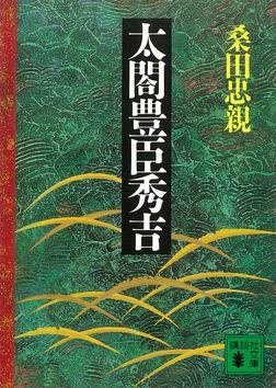 太閤豊臣秀吉-電子書籍