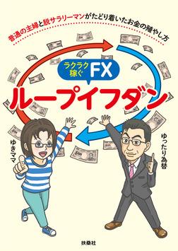 ラクラク稼ぐFX ループイフダン-電子書籍