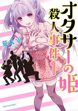 オタサーの姫殺人事件 分冊版(1) 姫の入部-電子書籍
