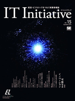 IT Initiative Vol.15-電子書籍