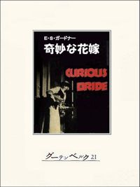 奇妙な花嫁