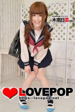 LOVEPOP デラックス 木南日菜 002-電子書籍