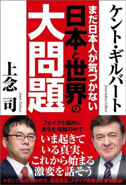 まだ日本人が気づかない 日本と世界の大問題-電子書籍
