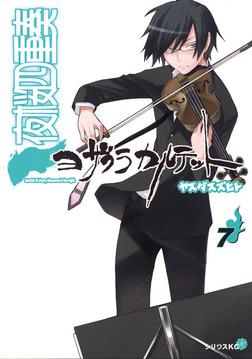 夜桜四重奏~ヨザクラカルテット~(7)-電子書籍