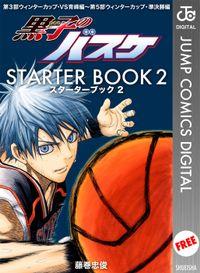 黒子のバスケ STARTER BOOK 2