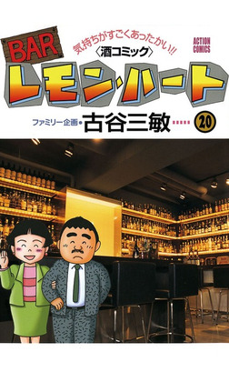 BARレモン・ハート : 20-電子書籍