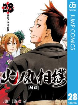 火ノ丸相撲 28-電子書籍