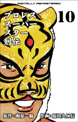 プロレススーパースター列伝【デジタルリマスター】 10-電子書籍