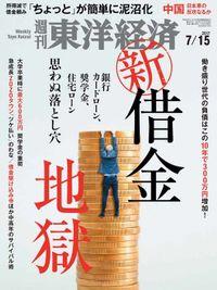 週刊東洋経済 2017年7月15日号