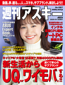週刊アスキーNo.1267(2020年1月28日発行)-電子書籍