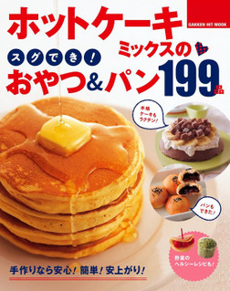 ホットケーキミックスのスグでき!おやつ&パン199品-電子書籍