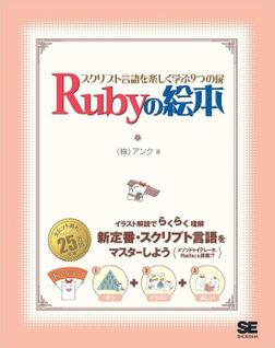 Rubyの絵本~スクリプト言語を楽しく学ぶ9つの扉-電子書籍