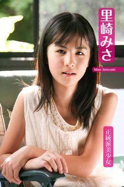 里崎みさ-電子書籍