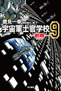 宇宙軍士官学校─前哨─9-電子書籍