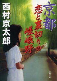 京都 恋と裏切りの嵯峨野
