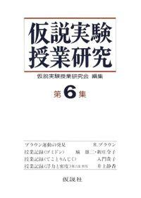 仮説実験授業研究 第2期 6