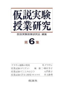 仮説実験授業研究 第2期 6-電子書籍