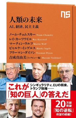 人類の未来 AI、経済、民主主義-電子書籍