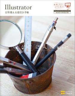 Illustrator 10年使える逆引き手帖【CS4/CS3/CS2/CS/10/9/8 対応】-電子書籍