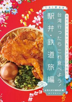 台湾行ったらこれ食べよう! 駅弁・鉄道旅編-電子書籍
