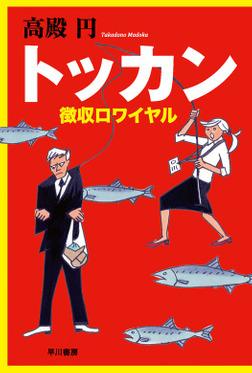 トッカン 徴収ロワイヤル-電子書籍