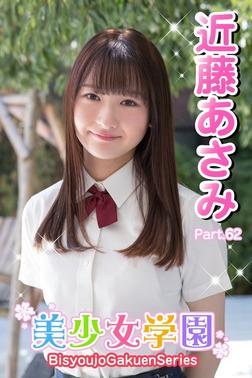 美少女学園 近藤あさみ Part.62-電子書籍