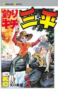 釣りキチ三平(3)
