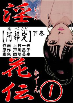 淫花伝1 下巻-電子書籍