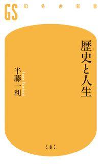 歴史と人生(幻冬舎新書)