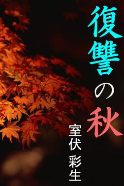復讐の秋-電子書籍