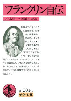 フランクリン自伝-電子書籍